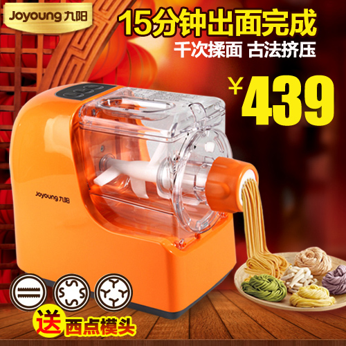 Joyoung/joyoung JYS-N25 type and noodle machine small household automatic pasta machine electric pressing machine