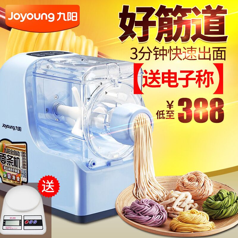 Joyoung/joyoung JYS-N5 automatic household electric pasta machine pressing machine and noodle machine multifunction