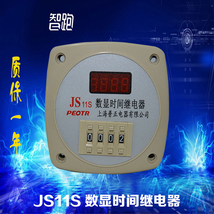 JS11S-4 intelligent digital time relay time relay time delay relay