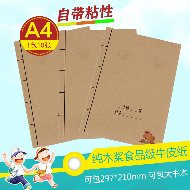 Judith bear food grade paper bag book bag book cover book bag book cover adhesive film cattle waterproof pupils slipcase parchment 10 Loading a4