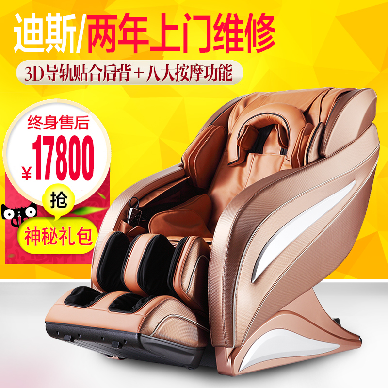 Judith DE-A12L home massage chair zero gravity space capsule body massage chair massage chair multifunctional sofa