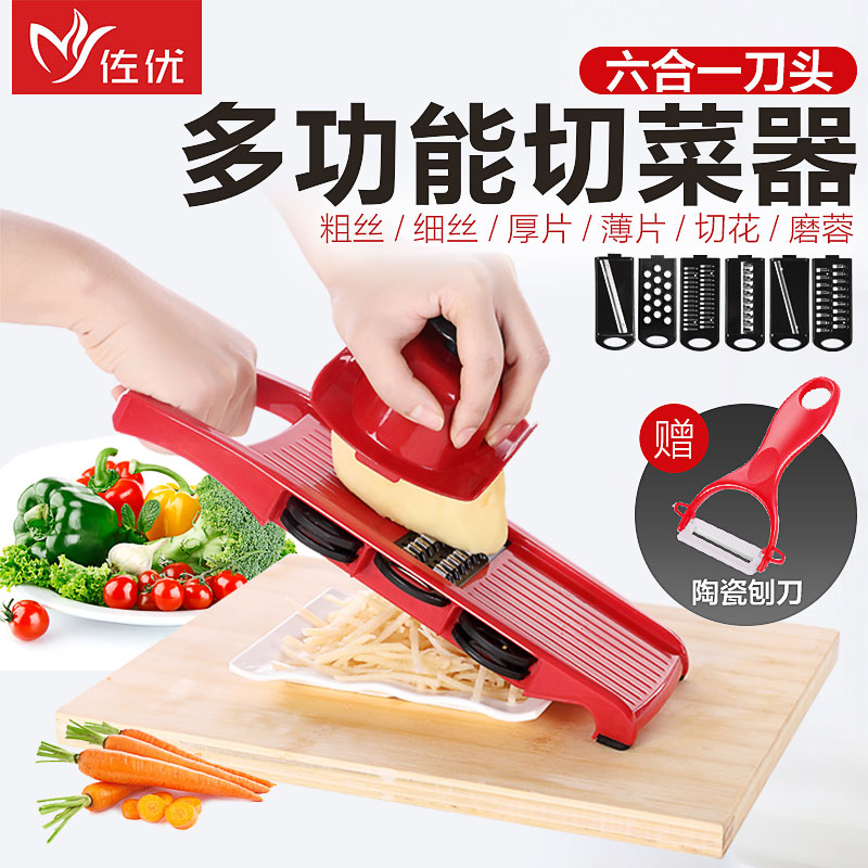 Junior excellent potatoes siqie si kitchen chopping artifact multifunction household slicer grater rub yarn Line cutting board