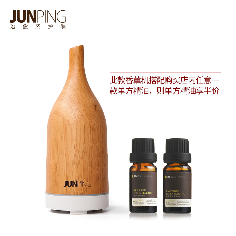Junping junping ultrasonic aromatherapy essential oils aromatherapy machine unplugged fragrance lamp furnace humidifier fragrance fragrance instrument mute
