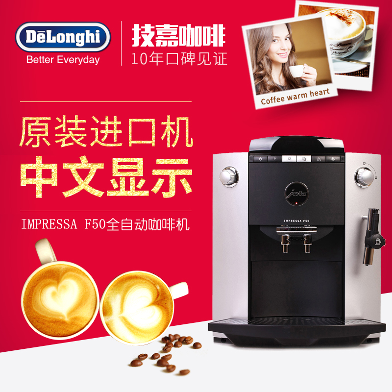 Jura/jura impressa f50 switzerland steam coffee machine consumer and commercial automatic coffee makers