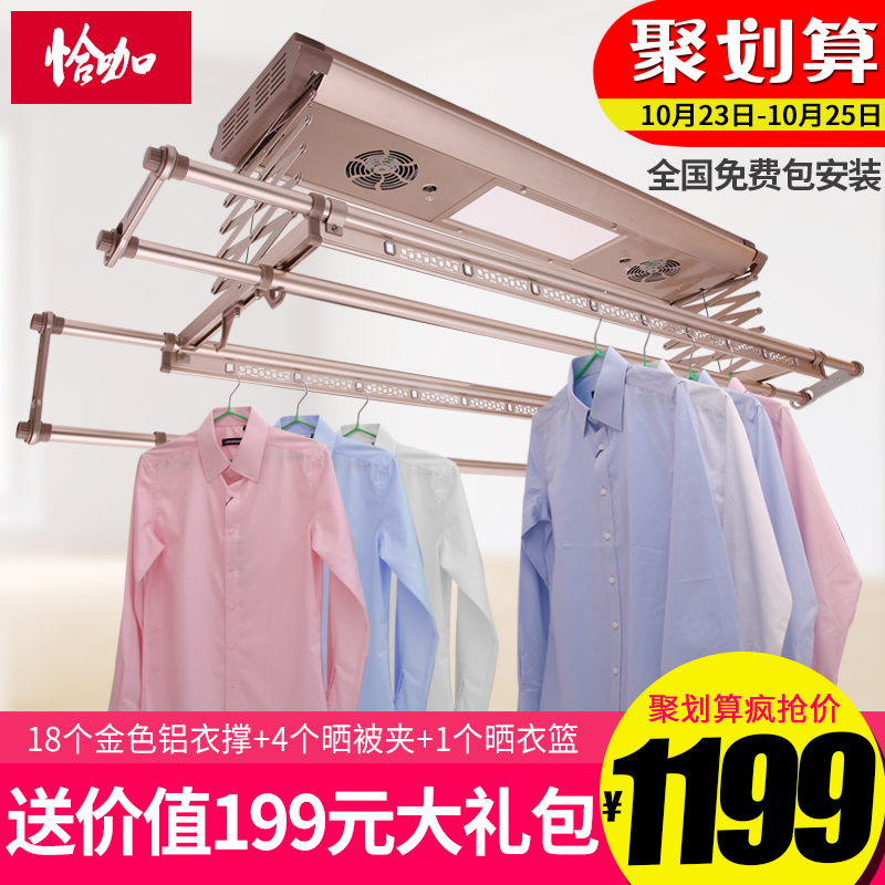 Just coffee electric automatic retractable lifting racks balcony clothesline drying rack cooler racks laundry machine intelligent remote control