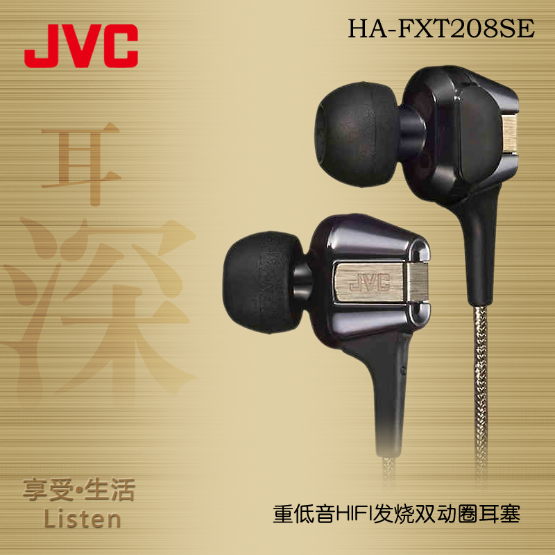 Jvc/jvc HA-FXT208SE bass ear headphones mp3 phone headset diy double unit moving coil