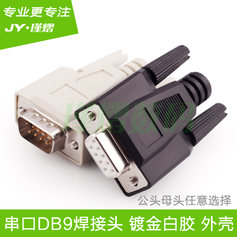Jy 9 welding head db9 male 9-pin serial com port gold-plated white plastic shell with a plastic housing