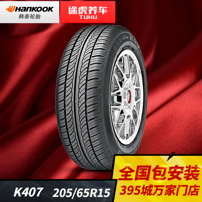 K407 hankook tire 205/65 h honda accord byd f6 r15128 adaptering shipping package installation