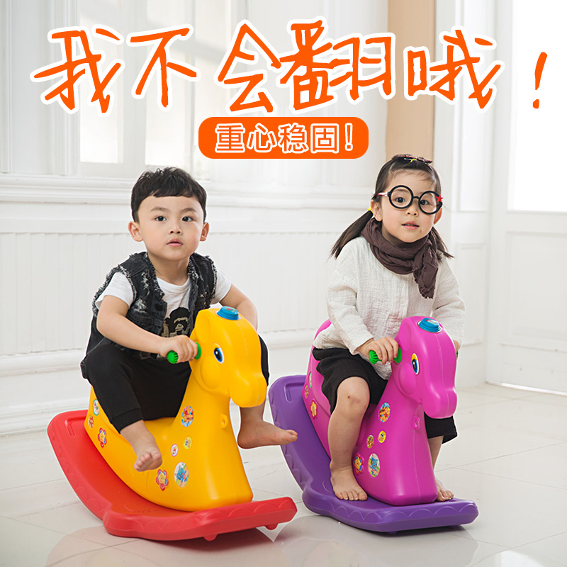 Kai kai thick trojan rocking horse children's musical rocking horse toy horse baby horse rocking horse deer color room dedicated to plastic
