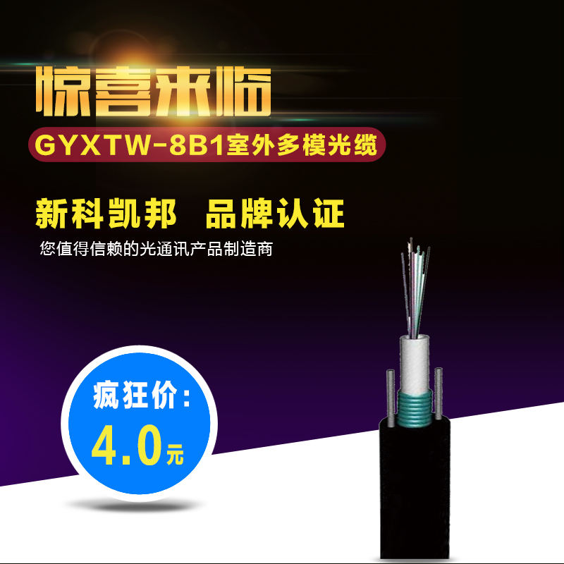 Kaibang authentic GYXTW-8A wurtzite long fly 8 core multimode fiber optic outdoor armored core eight core optical fiber cable