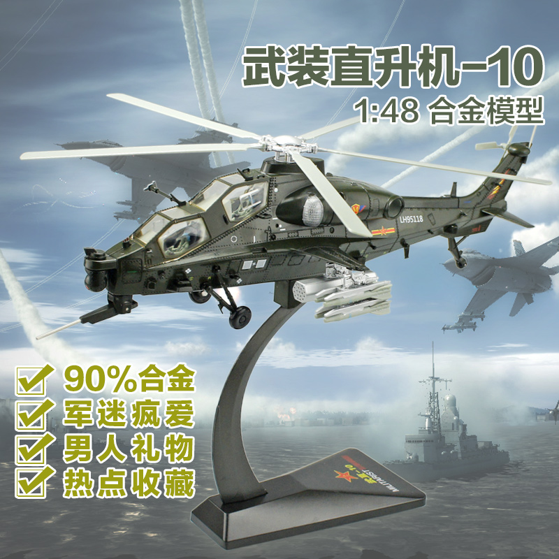 Kaidi wei 1:48 10 military model wz-10 aircraft armed helicopters wz ten simulation alloy metal ornaments