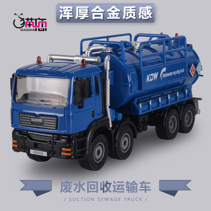 Kaidi wei 1:508 wastewater recycling truck alloy car model toy boy toy car alloy car