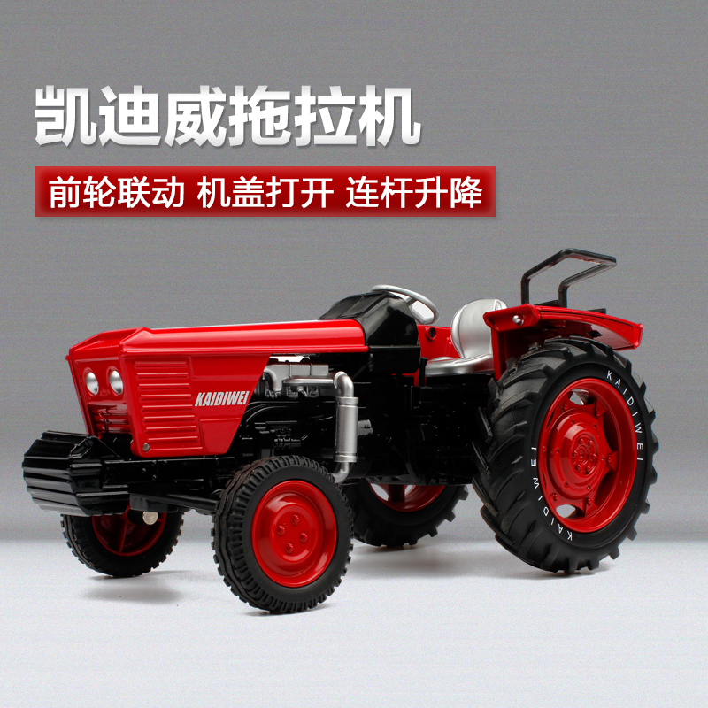 Kaidi wei 20121:18 farm tractor truck truck car model alloy metal car model children's toys