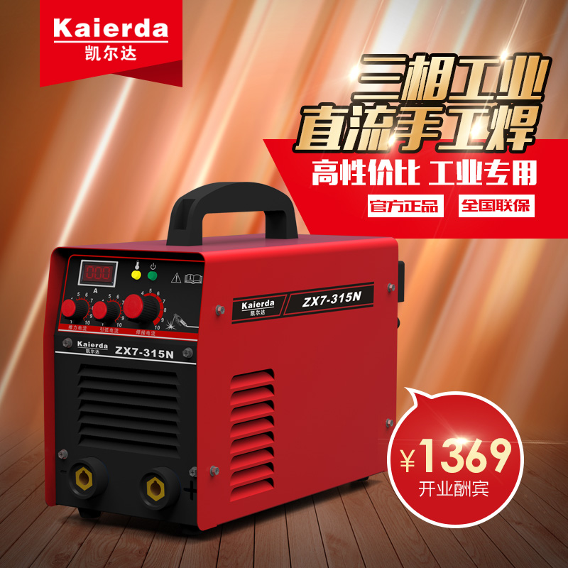 Kaierda ZX7-315N three-phase v industrial grade portable inverter dc manual electric welding machine