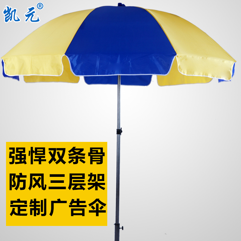 Kaiyuan article windproof double bone large outdoor umbrella umbrellas custom printed advertising umbrella parasol umbrella beach umbrella umbrella stall