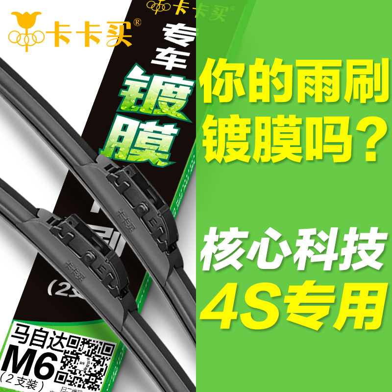 Kaka buy wipers plating six horses 7 rui wing mazda 6 mazda 323 horse 8cx5 boneless wiper
