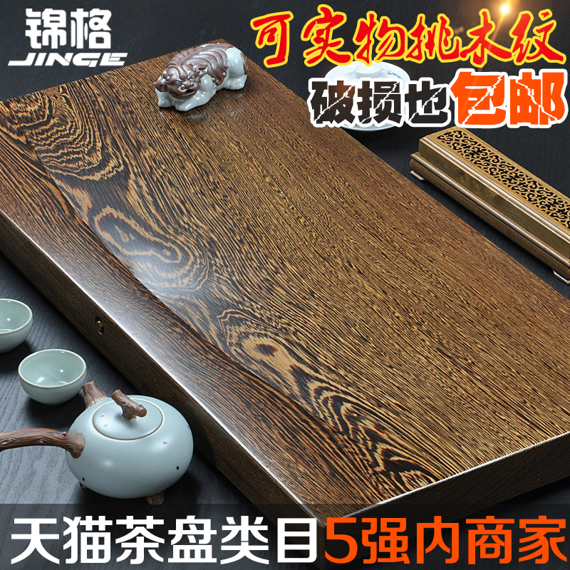Kam grid inblock king wenge wood tea tray tea sets ebony mahogany tea sea kung fu tea drainage saucer disc