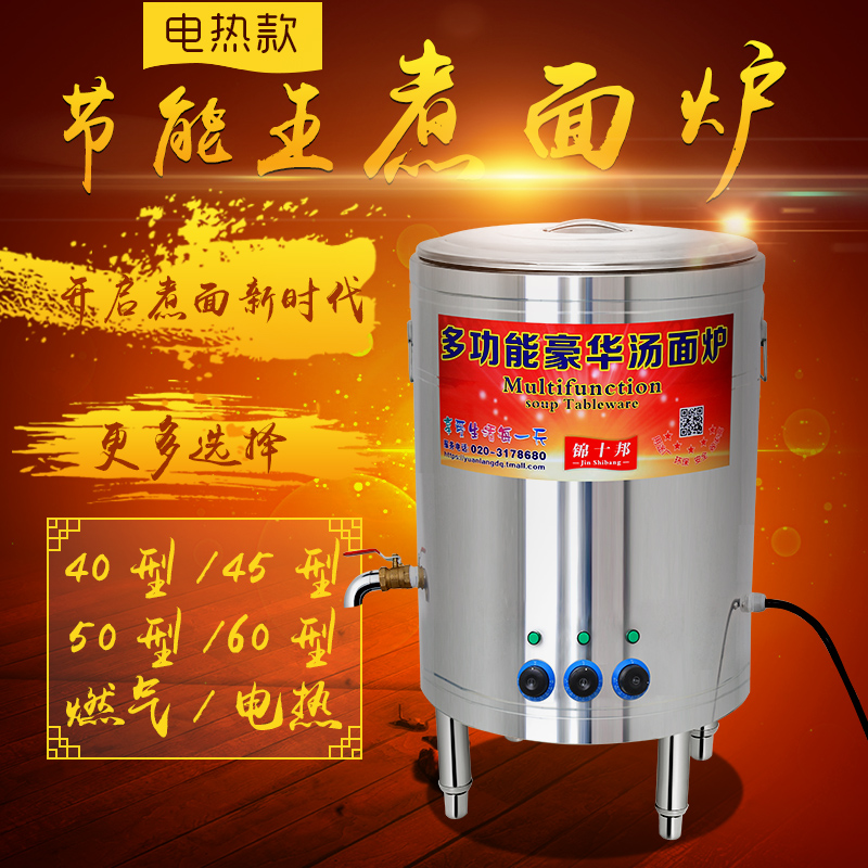 Kam ten bang commercial electric cooking stove cooking stove double cooler stainless steel pot spicy noodles barrel barrel machine