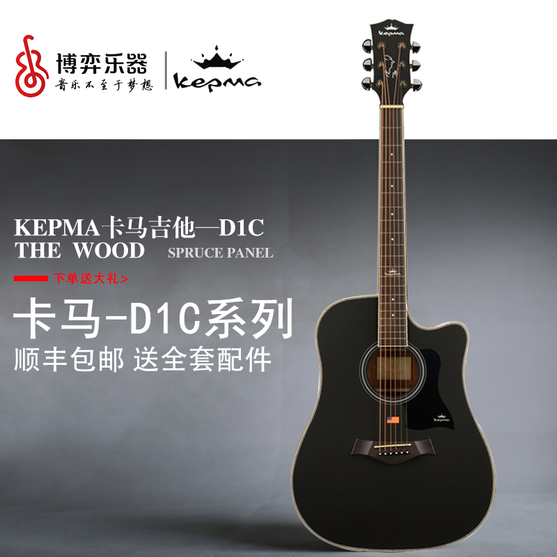 Kama kepma shipping 38 inch 41 acoustic guitar acoustic guitar for beginners to practice guitar guitar musical instrument