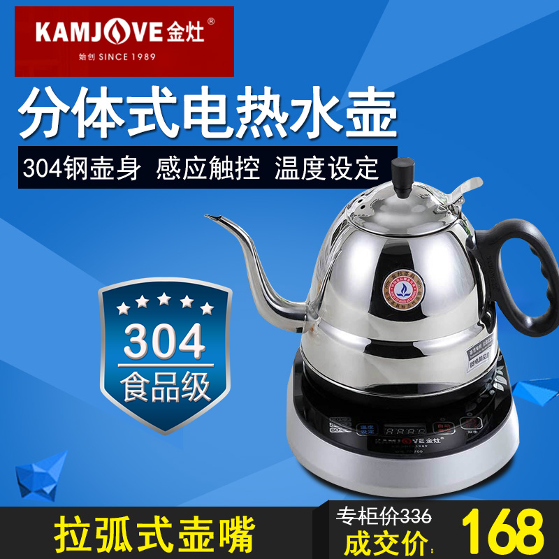Kamjove/gold stove TP-700 smart sensor 304 stainless steel electric kettle electric teapot kettle