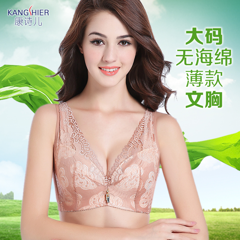 Kang poem child big yards fat mm ms. gather adjustable bra big chest significantly smaller text of a sense of underwear thin section Thin mold cup
