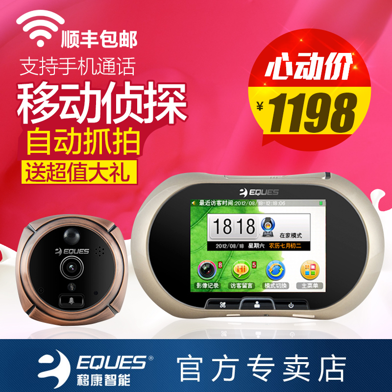 Kang shift intelligent electronic cat doorbell camera surveillance security door cat eye doorbeil