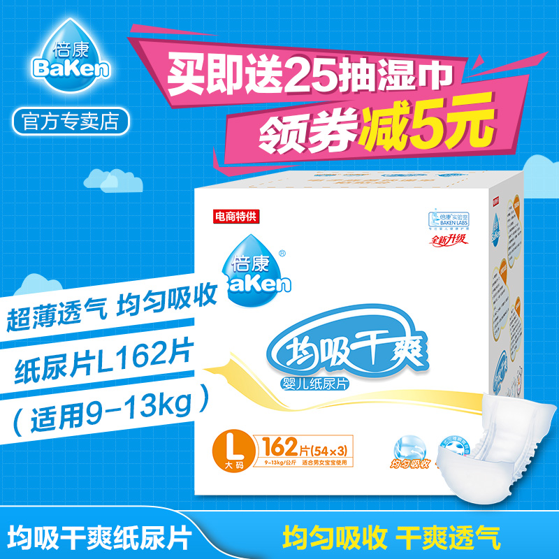 Kang times l162 tablets are sucked dry baby diapers big yards thin breathable diapers newborn diapers