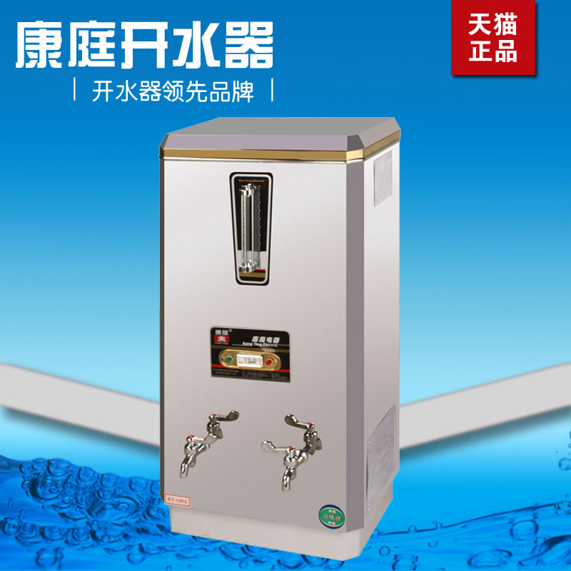 Kang ting KT-120A stainless steel boiling water boilers for commercial electric water boiler 12kw 80l saving electric water boiler