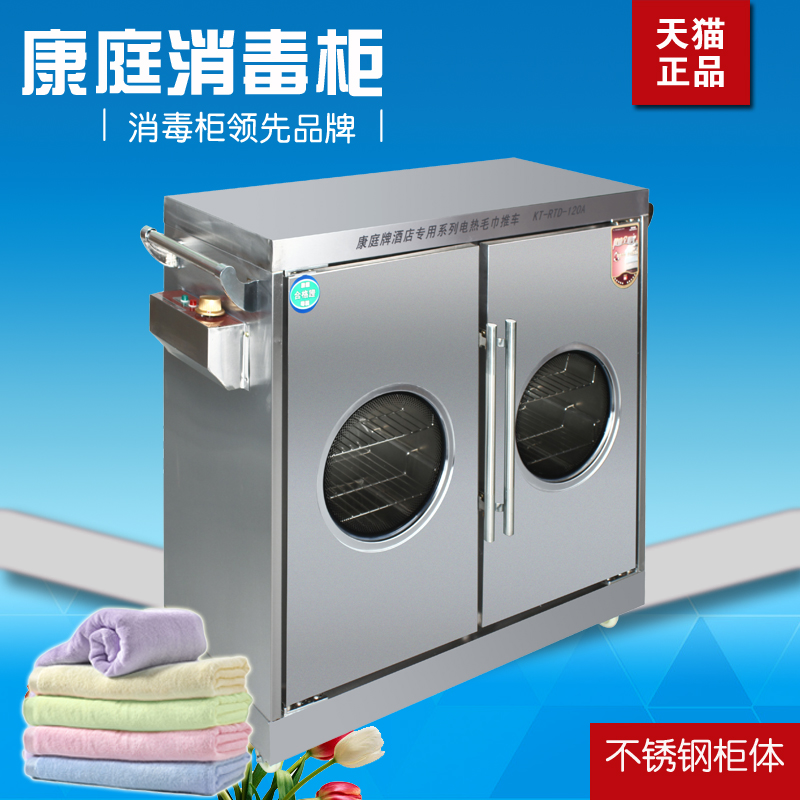 Get Quotations · Kang Ting RTD120A Heated Towel Carts Commercial Wet Sauna  Steam Heated Towel Cabinet Towel Sterilizer