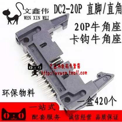Kang xi | dc2-20p straight leg/p horns seat 180 degree right angle (black) connector