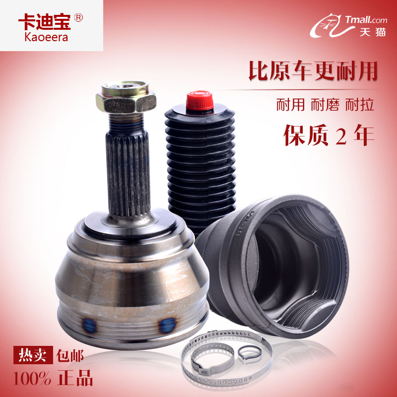 Kaoeera suitable for mazda 6/5/3/2/familia 323 haifuxing huan moving chubby special cv axle