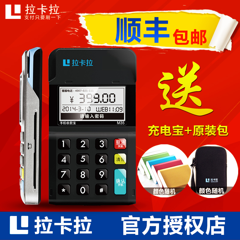 Kara receivables treasure mobile phone pos machines in real time arrival significa ntly rui swipe card reader ruiyin xin bao money Bao bao