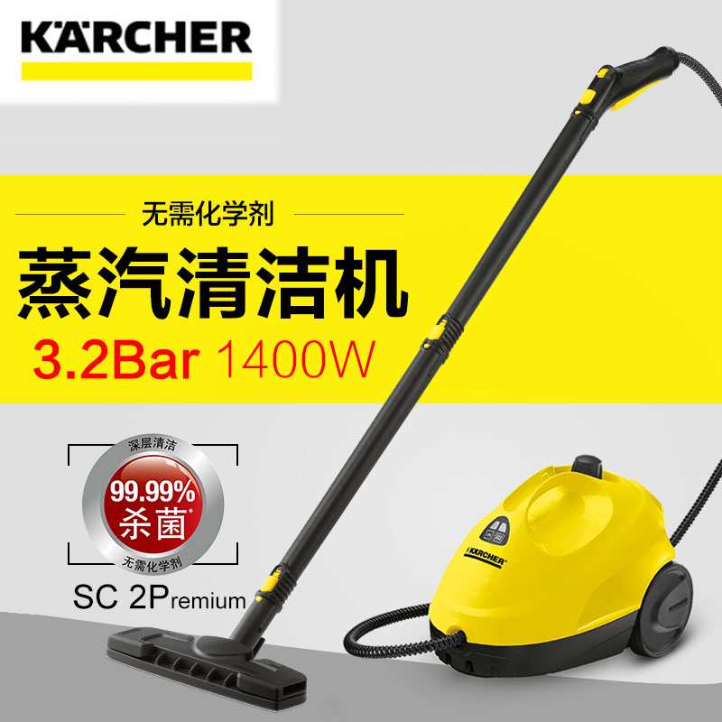 Karcher high temperature and high pressure steam cleaning machine hood household steam mop cleaning machine deluxe edition sc2