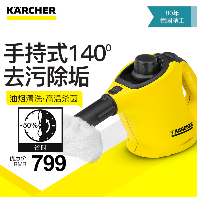 Karcher karcher high temperature and high pressure steam cleaning machine home steam mop sc1 hood cleaning machine