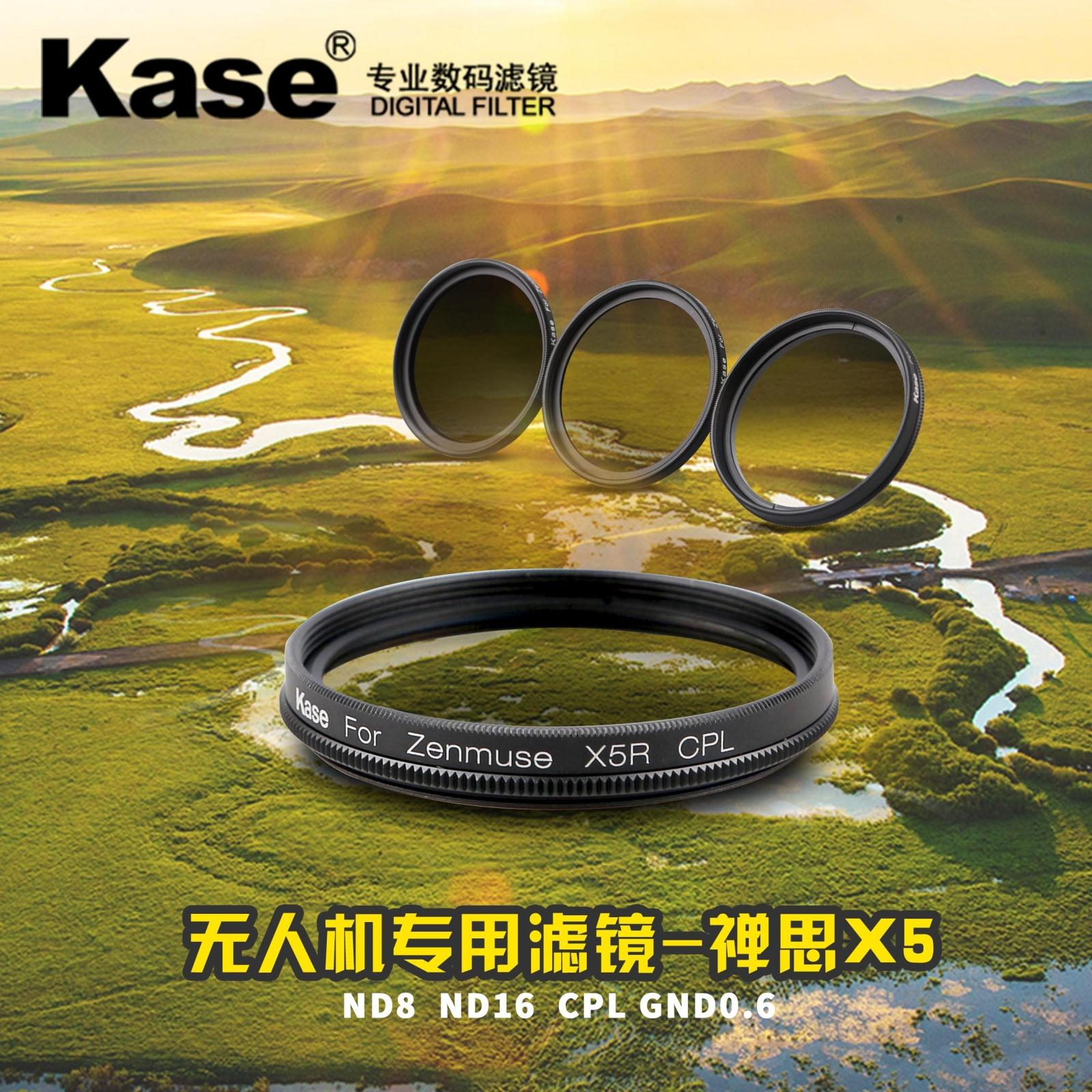 Kase card color filter uav dajiang zen x5 x5r gradient lens by light microscopy polarizer