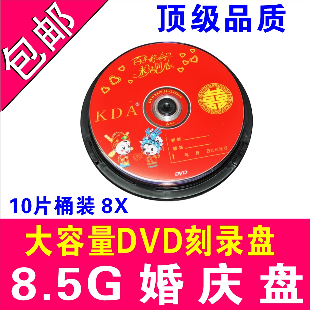 Kda wedding disc 8.5g/240 minutes large capacity disc cd discs wedding wedding d9/dl discs 10 Chip