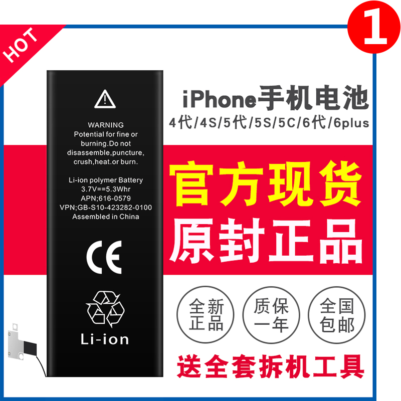 Ke诺å¼iphone5 apple 4s battery battery battery 4 s/5c/5S/6/plus genuine mobile phone battery