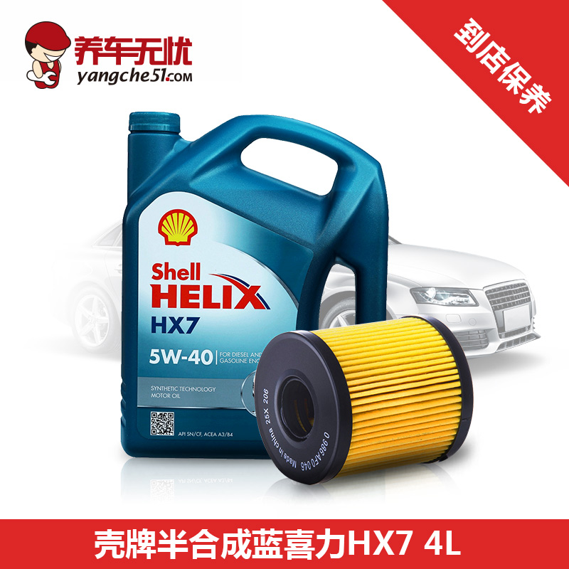 Keep a car worry applicable buick excelle car care and maintenance of genuine shell blue heineken 5w40 engine oil + brand machine