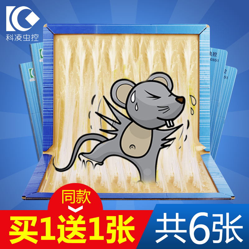 Keling pest control mouse board super strong sticky mouse rodent control rat glue stick drive cage mousetrap mousetrap home medicine Is