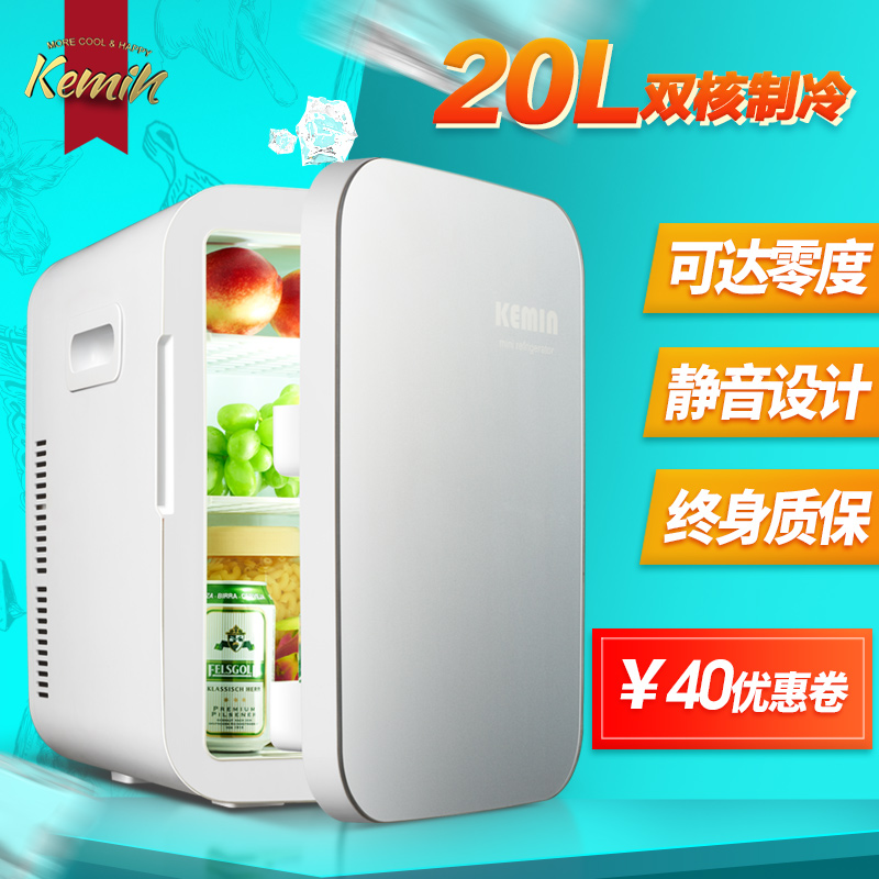 Kemin 20l car refrigerator dual refrigeration mini small refrigerator small household refrigeration residential homes cosmetics refrigerated containers