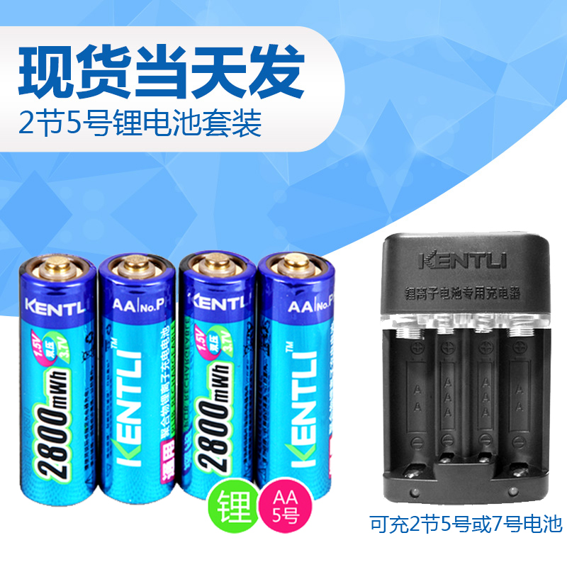 Kentli/gold bentley 5号7 universal 5 v lithium battery on 5 aa rechargeable lithium polymer battery section 4 suit