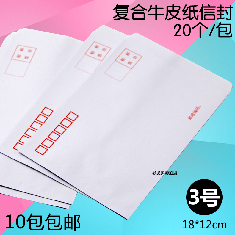 Kerry sail 3 white paper envelope post office envelope thick manila envelope envelope b6 standard envelope 18*12 cm