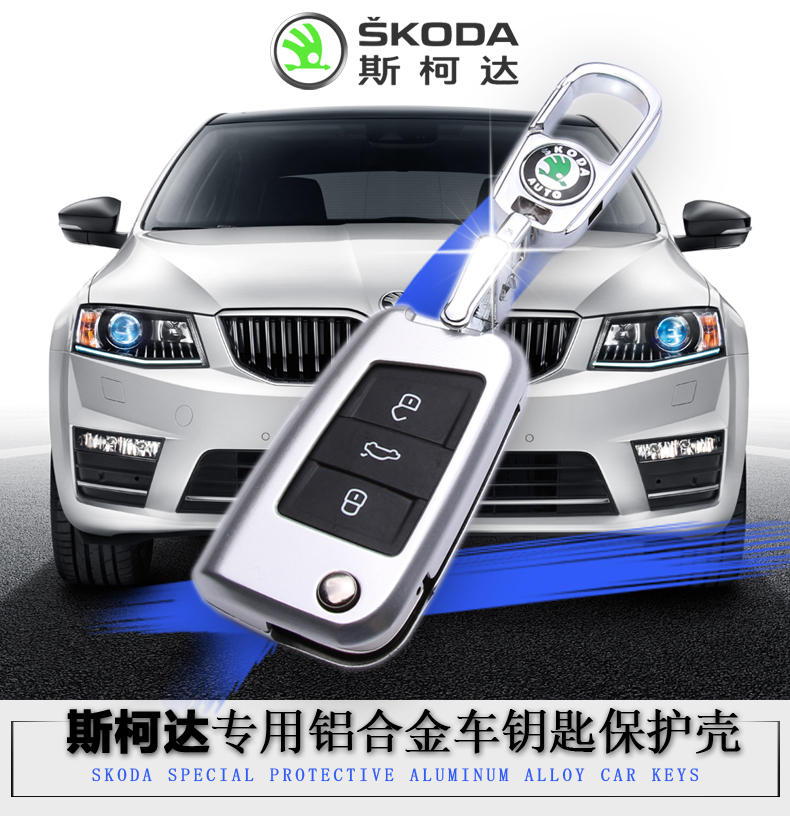 Key sets dedicated to the new skoda octavia speed to send the new paragraph 16 aluminum metal protective shell wallets