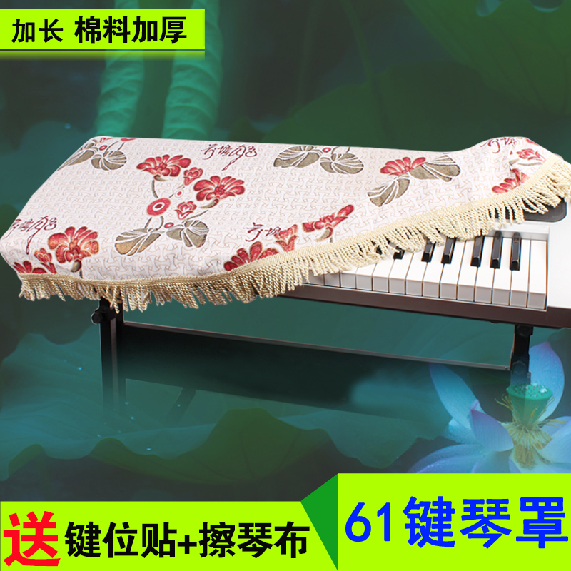 Keyboard cover 61 key keyboard dust cover piano draped piano piano cover cloth dust cover thicker