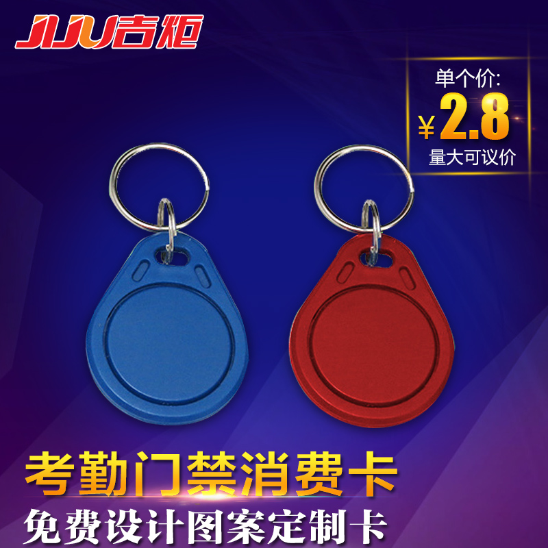 Keychain ic card ic card access control card property induction ic card m1 card ic coin card rfid theunauthorized keyring