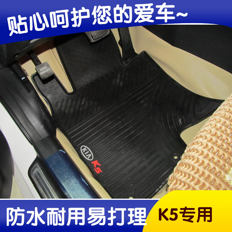 Kia k2 k3 k5 special mats car mats car special waterproof rubber latex wear and easy to clean