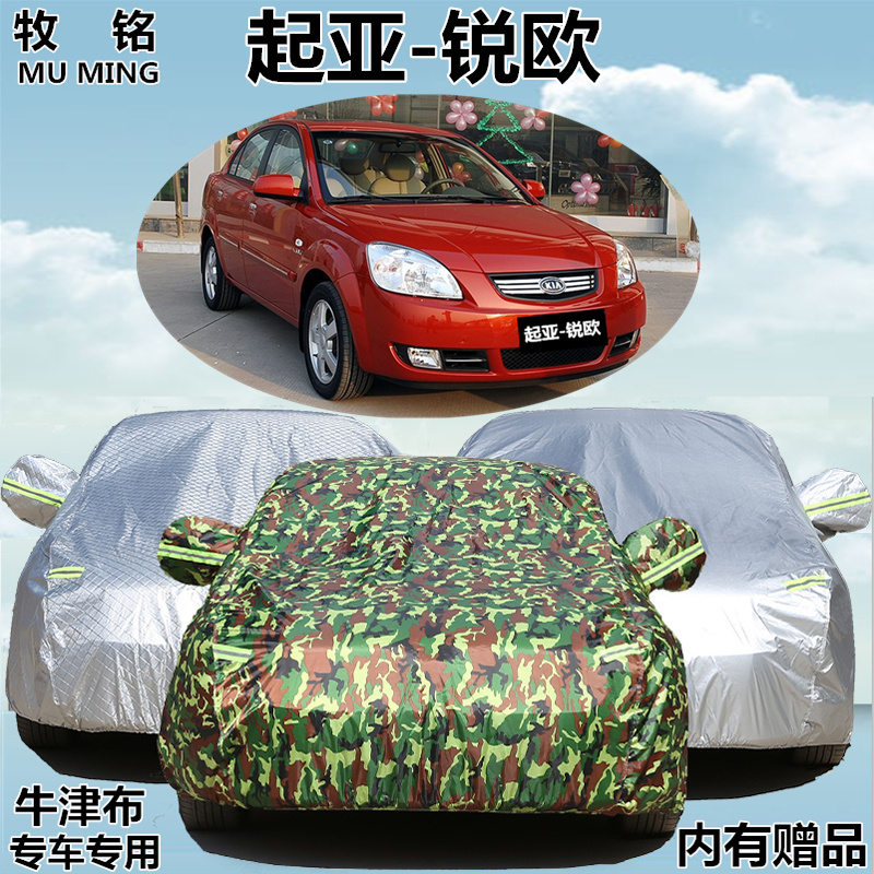 Kia kia rio ruiou old sunscreen thick sewing car hood rain cover cloth dust dedicated car cover car cover