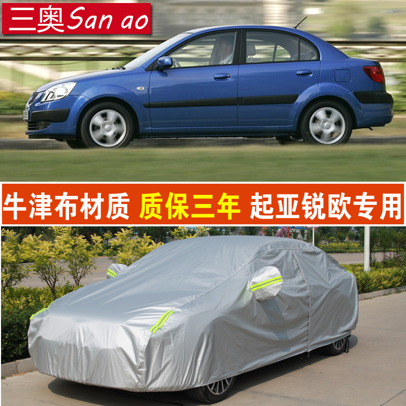 Kia ruiou three hatchback special purpose vehicle sewing car hood thickening rain and sun sets of oxford cloth sewing tarpaulins