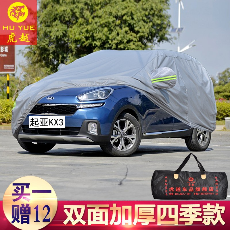 Kia sportage kx3 a quarter-28 sports clothing thickening dedicated sunscreen car hood rain and snow retardant insulation car sun shade