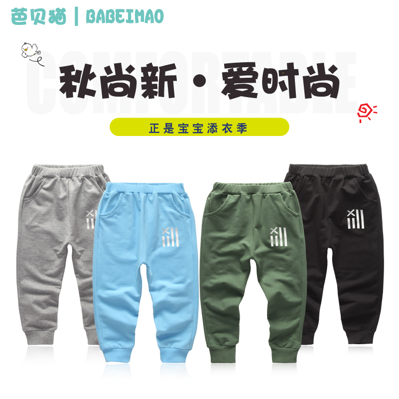 Kids boys autumn 2016 new children's pants qiuku male spring and autumn children's sports pants trousers wei pants children